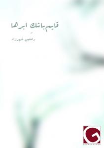 ghayem-bashak-abr-ha